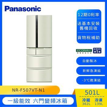Panasonic國際牌日本製501公升一級能效變頻六門電冰箱(香檳金)NR-F507VT-N1-庫