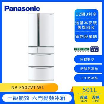 買就送德國雙人湯鍋.蒸盤組+7-11商品卡2000元★Panasonic國際牌日本製501公升一級能效變頻六門電冰箱(晶鑽白)NR-F507VT-W1-庫