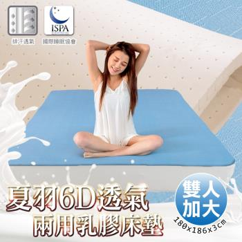 日本藤田-夏羽6D透氣兩用乳膠床墊-雙人加大