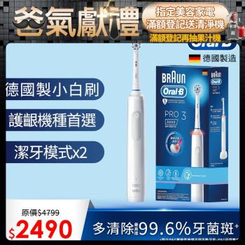 德國百靈Oral-B-PRO3 3D電動牙刷(時尚白)