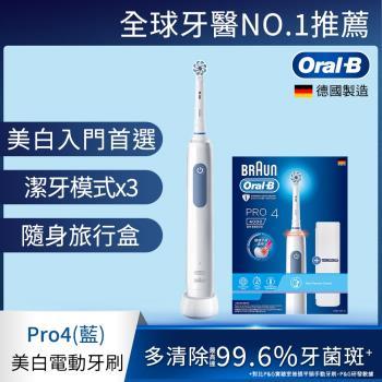 德國百靈Oral-B-PRO4 3D電動牙刷(莫蘭迪藍)