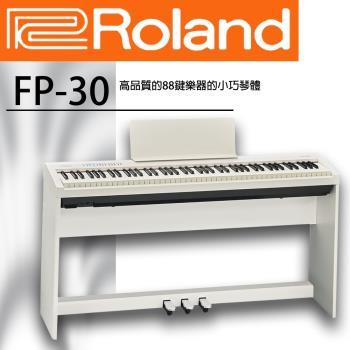ROLAND樂蘭 FP-30 全新上市88鍵電鋼琴 白色套組  / 公司貨保固
