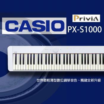 CASIO卡西歐 PX-S1000 88鍵數位鋼琴/白色單琴/SP-3踏板/公司貨保固/可用電池供電