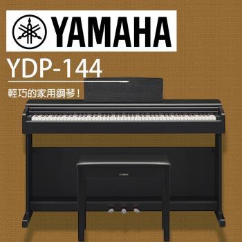 YAMAHA山葉 YDP-144 88鍵數位鋼琴/含琴椅、琴架/公司貨保固/黑色