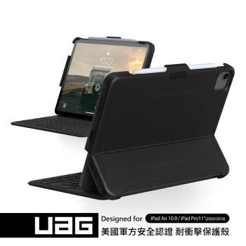 UAG iPad Air 10.9/Pro 11吋耐衝擊鍵盤專用保護殻-黑