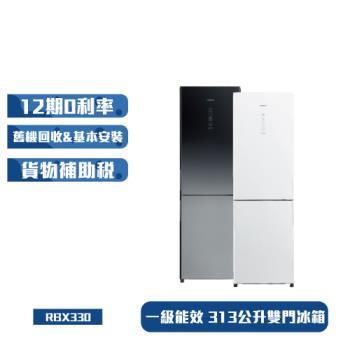 HITACHI日立313公升變頻雙風扇雙門冰箱RBX330
