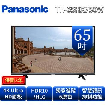 限量送無線充電 LED護眼檯燈★Panasonic國際牌 65吋 4K智慧聯網 液晶顯示器 TH-65HX750W-庫K
