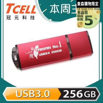 【TCELL冠元】USB3.0 256GB 台灣No.1 隨身碟(熱血紅限定版)