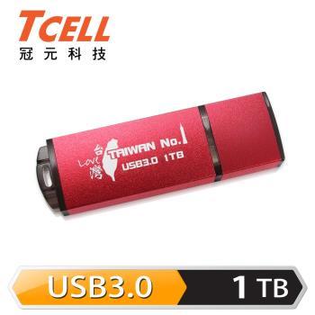 【TCELL冠元】USB3.0 1TB 台灣No.1 隨身碟(熱血紅限定版)