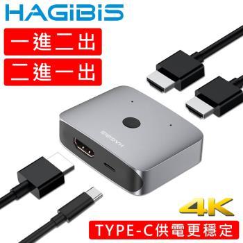 HAGiBiS海備思 一進二出/二進一出Type-C供電HDMI雙向切換器