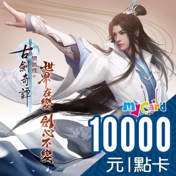古劍奇譚 MyCard 10000點 點數卡