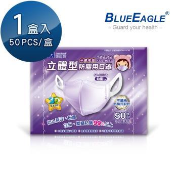 【藍鷹牌】台灣製 2-6歲幼童立體型防塵口罩 一體成型款 紫 50片/盒