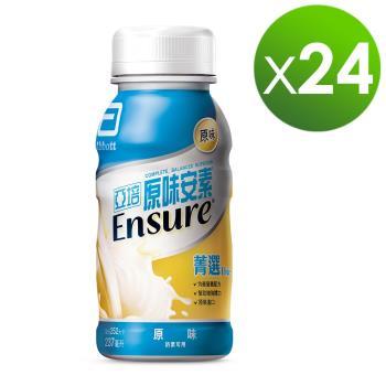 亞培 安素原味菁選隨身瓶(237ml x24罐)