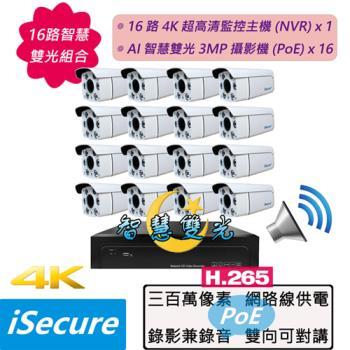 16 路監視器組合: 一部 16 路 4K 網路型監控主機 (NVR) + 16 部 3MP 迷你子彈型網路攝影機 (PoE)