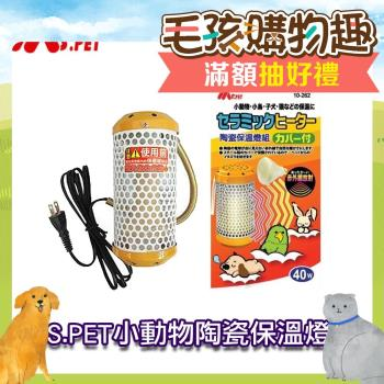 MS.PET小動物陶瓷保溫燈組 40W