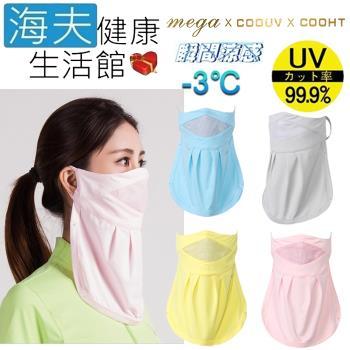 海夫健康生活館  MEGA COOUV 冰感 防曬 透氣 口罩 4色任選(UV-502)
