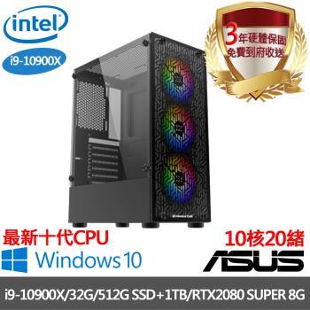 |華碩X299平台|i9-10900X十核20緒|32G/512G PcIe SSD+1TB/獨顯RTX2080 SUPER 8G/Win10電競電腦
