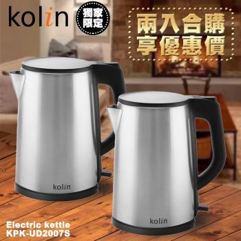 歌林 Kolin-2.0L高級304不鏽鋼快煮壺KPK-UD2007S(倆入優惠價)