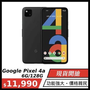 Google Pixel 4a 6G/128G 5.81吋OLED智慧手機(4G)