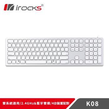 irocks K08R 2.4GHz無線 & 藍芽雙模 剪刀腳鍵盤