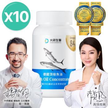大研生醫 omega-3 84%德國頂級魚油10盒(共600粒)
