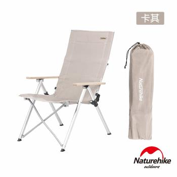 Naturehike 天野便攜鋁合金三段式可調折疊躺椅 釣魚椅 休閒椅 附收納袋 卡其色