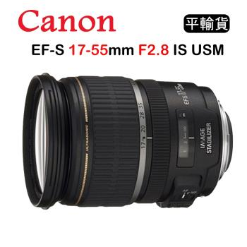 CANON EF-S 17-55mm F2.8 IS USM (平行輸入)送UV保護鏡+吹球清潔組
