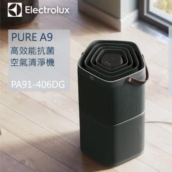 送濾網↗Electrolux伊萊克斯 PURE A9高效能抗菌空氣清淨機PA91-406DG