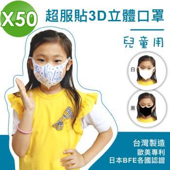 全防護 外銷款 台灣製 熔噴布 小孩兒童口罩 3層防護 3D立體 50入(溶噴不織布成人大人)