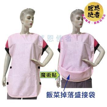感恩使者 大人防水圍兜 ZHCN2030 -柔軟舒適,背面防水,可變身口袋圍兜 (成人圍兜-老人圍兜-口水巾)