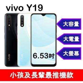 vivo Y19 6GB/128GB 5000mAh大電量雙引擎閃充手機 (認證福利品一年保固)