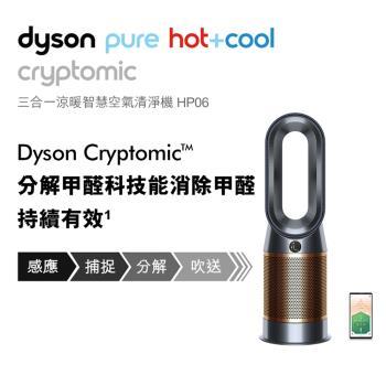 【最後1台 售完不補】Dyson戴森 Pure Hot+Cool Cryptomic三合一涼暖智慧空氣清淨機HP06(白金色)