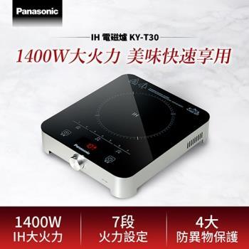 Panasonic國際牌 IH電磁爐 KY-T30-庫