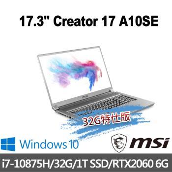 (記憶體升級)msi微星 Creator 17 A10SE-636TW 創作者筆電 17吋/i7-10875H/32G/PCIe 1T SSD/RTX2060/W10/4K螢幕
