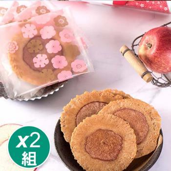 【久久津】珍藏鐵盒-蘋果米餅兩盒組(原味/紅烏龍/藍紋乳酪)