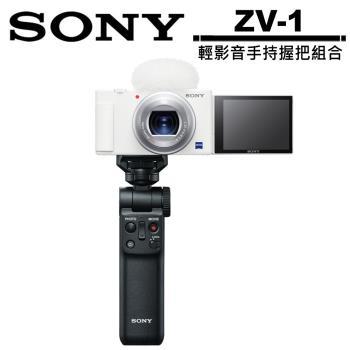 SONY DSC-ZV1 ( ZV-1 ) 輕影音手持握把組合 (公司貨)-晨曦白