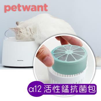 PETWANTα12活性錳抗菌包 W2-A