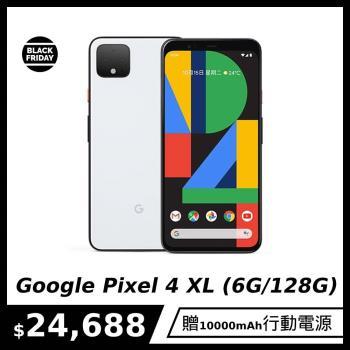 Google Pixel 4 XL (6G/128G) 6.3吋智慧手機