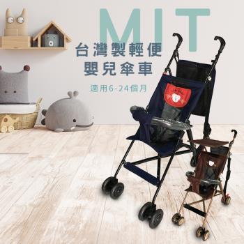 森國 台灣製造  輕便攜帶嬰兒傘車 附背袋