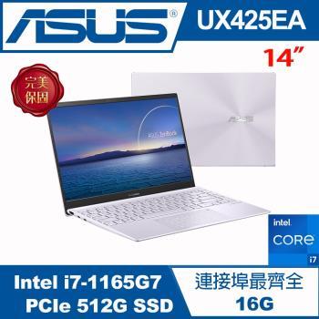 ASUS華碩 UX425EA-0132P1165G7 輕薄筆電 星河紫 14吋/i7-1165G7/16G/PCIe 512G SSD/W10