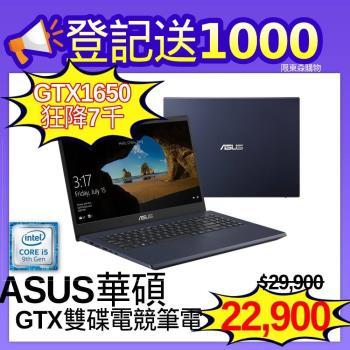 (無痛升級)ASUS華碩 F571GT-0411K9300H 類電競筆電 星夜黑 15吋/i5-9300H/8G/1T+480G SSD/GTX1650/W10