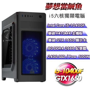 【華碩平台】i5六核『夢想當鹹魚』十代GTX1650獨顯電玩主機 (I5-10400F/8G/240G_SSD/GTX1650/500W)