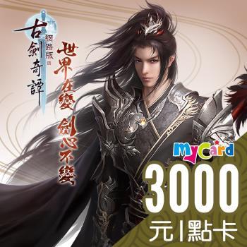 古劍奇譚 MyCard 3000點 點數卡