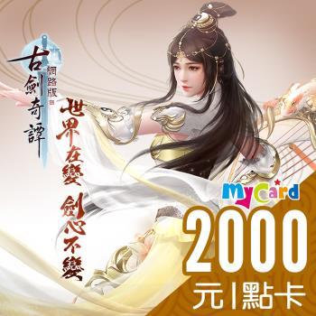 古劍奇譚 MyCard 2000點 點數卡