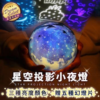 捕夢網-夢幻星空投影燈 星空燈 投射燈 旋轉燈 小夜燈 兒童造型夜燈 造型燈