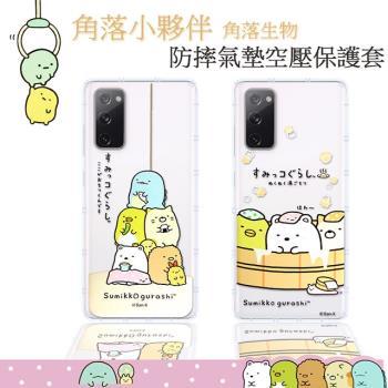 【角落小夥伴】三星 Samsung Galaxy S20 FE 5G 防摔氣墊空壓保護手機殼