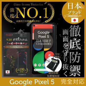 【INGENI徹底防禦】Google Pixel 5 非滿版 保護貼 玻璃貼 保護膜 鋼化膜 日本旭硝子玻璃保護貼