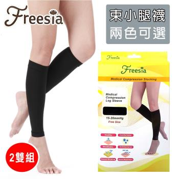 【Freesia】醫療彈性襪超薄型-束小腿壓力襪(2雙組-靜脈曲張襪)
