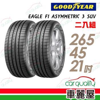 固特異 EAGLE F1 ASYMMETRIC 3 SUV F1A3S 高性能輪胎_二入組_265/45/21(車麗屋)