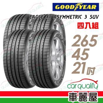固特異 EAGLE F1 ASYMMETRIC 3 SUV F1A3S 高性能輪胎_四入組_265/45/21(車麗屋)